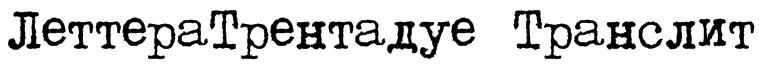 LetteraTrentadue Translit Font