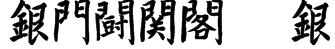 Kanji K Font