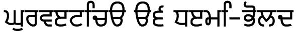 Gurvetica a6 Demi-Bold Font